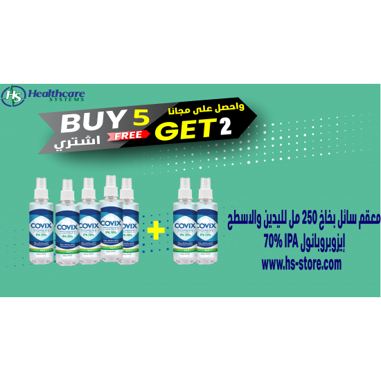 Buy 5 and get 2 - sprays of 70% IPA Surface & Hand Sanitizer 250ml (Isopropanol Alcohol)