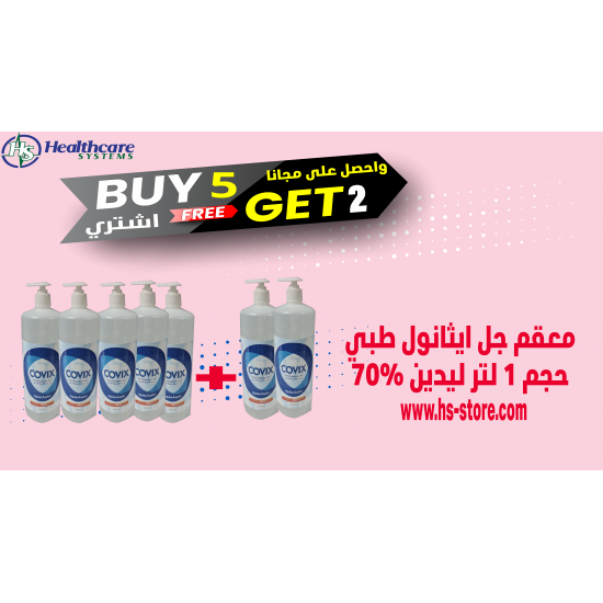 Buy 5 and get 2 - Covix HAND GEL SANITIZER 1000ML
