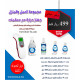 Sterilizers set with thermometer non contact